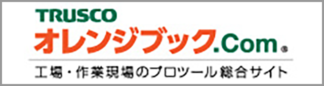 TRUSCO オレンジブック.Com 工場・作業現場のプロツール総合サイト